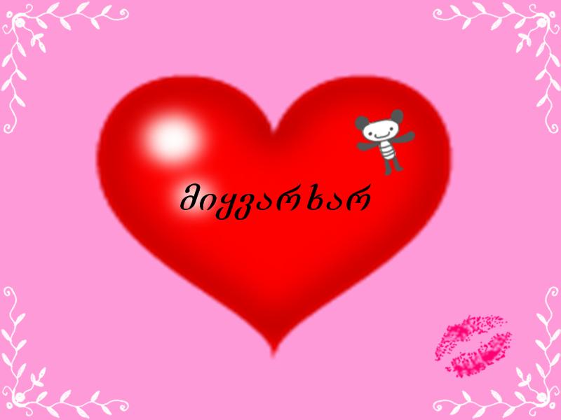 Lamazi Suratebi Gogoebis Http Www Pic2fly Com Bichis On Pinterest